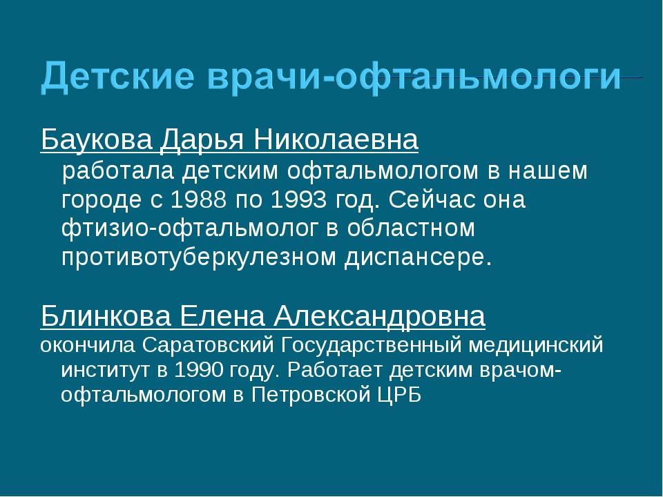 Баукова Дарья Николаевна работала детским офтальмологом в нашем городе с 1988...