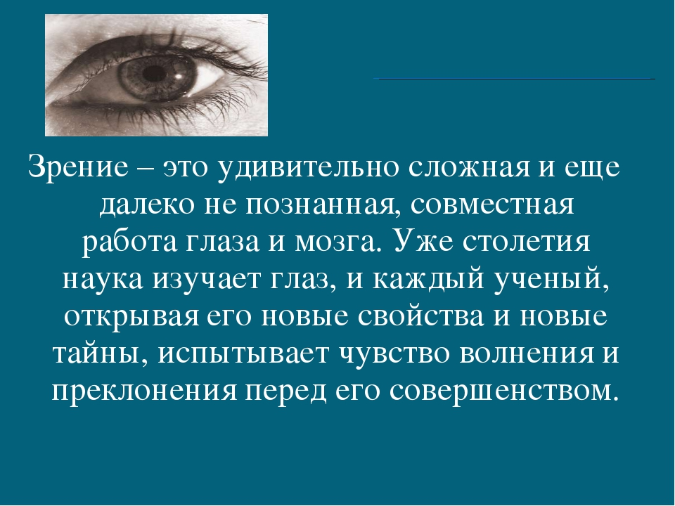 Зрение – это удивительно сложная и еще далеко не познанная, совместная работ...