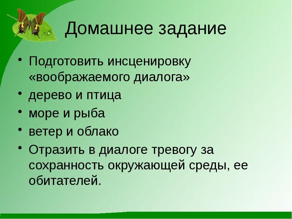 Домашнее задание Подготовить инсценировку «воображаемого диалога» дерево и пт...