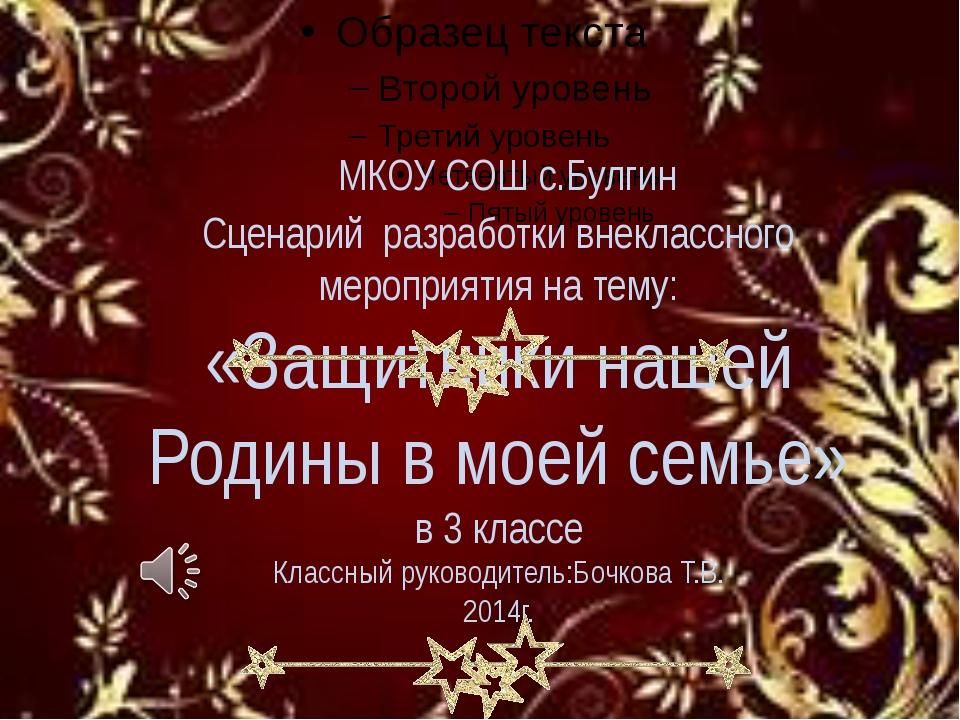 МКОУ СОШ с.Булгин Сценарий разработки внеклассного мероприятия на тему: «Защ...