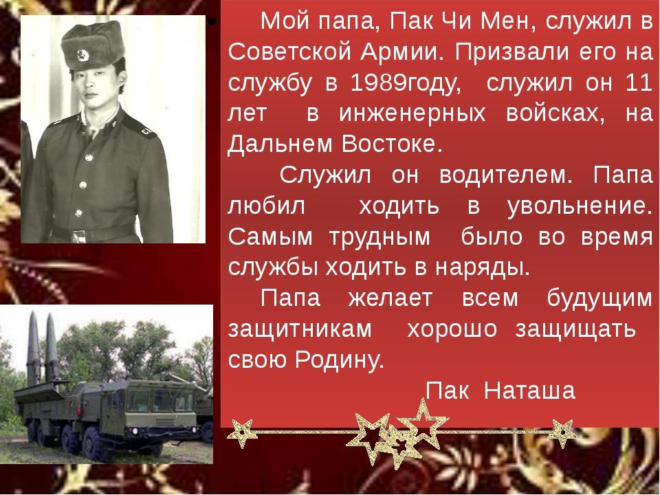 Мой папа, Пак Чи Мен, служил в Советской Армии. Призвали его на службу в 19...
