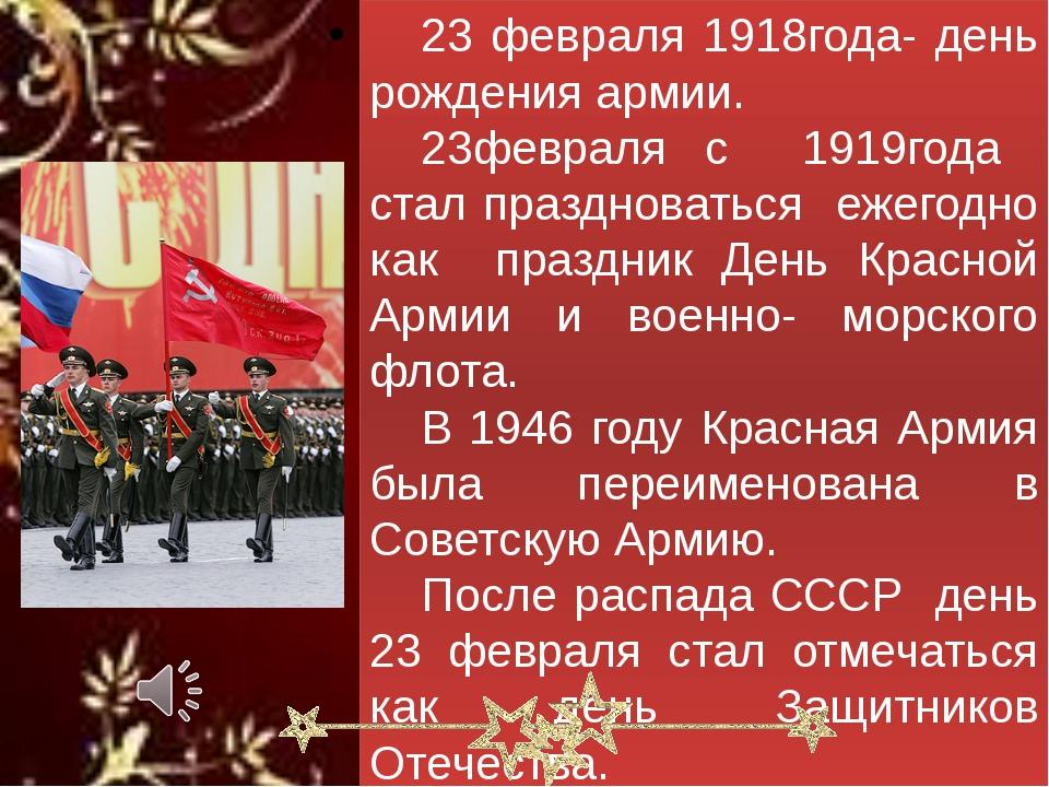 23 февраля 1918года- день рождения армии. 23февраля с 1919года стал праздн...