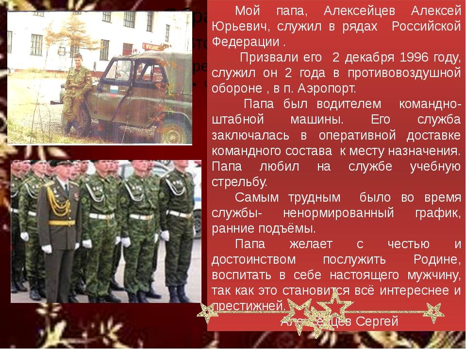 Мой папа, Алексейцев Алексей Юрьевич, служил в рядах Российской Федерации ....