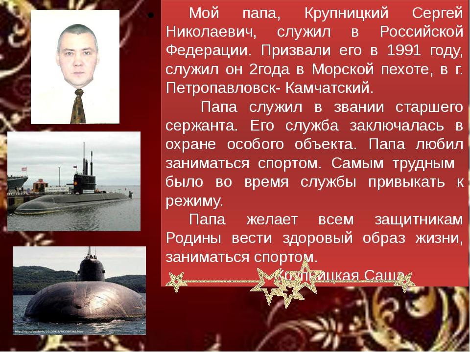 Мой папа, Крупницкий Сергей Николаевич, служил в Российской Федерации. Приз...