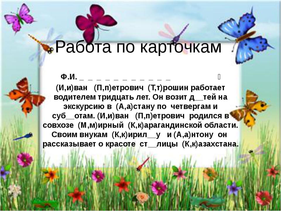 Работа по карточкам Ф.И. _ _ _ _ _ _ _ _ _ _ _  (И,и)ван (П,п)етрович (Т,т)р...