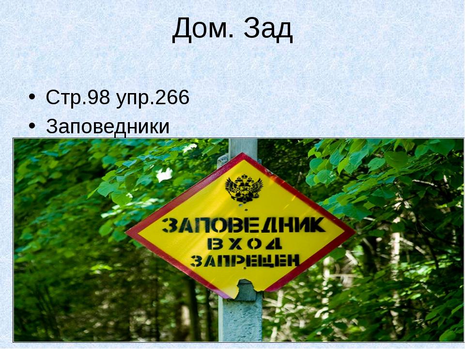 Дом. Зад Стр.98 упр.266 Заповедники