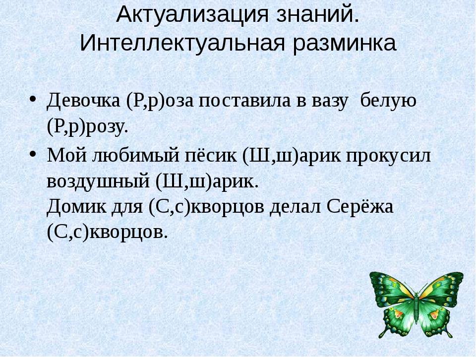 Актуализация знаний. Интеллектуальная разминка Девочка (Р,р)оза поставила в в...