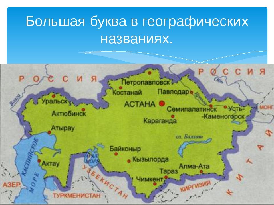 Большая буква в географических названиях.