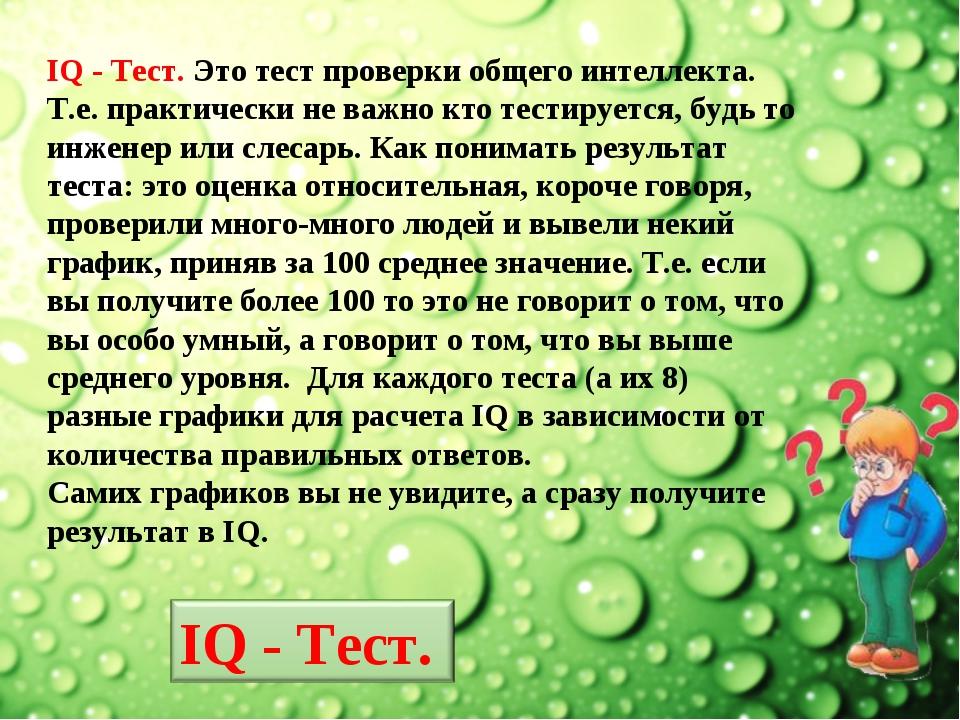 IQ - Тест. Это тест проверки общего интеллекта. Т.е. практически не важно кто...