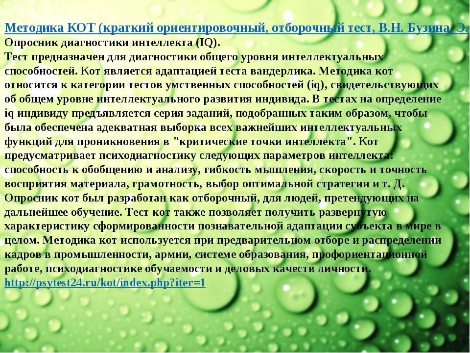 Методика КОТ (краткий ориентировочный, отборочный тест, В.Н. Бузина, Э.Ф. Ван...