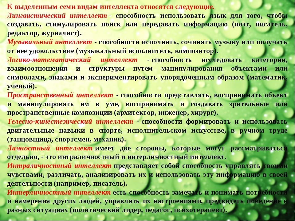 К выделенным семи видам интеллекта относятся следующие. Лингвистический интел...