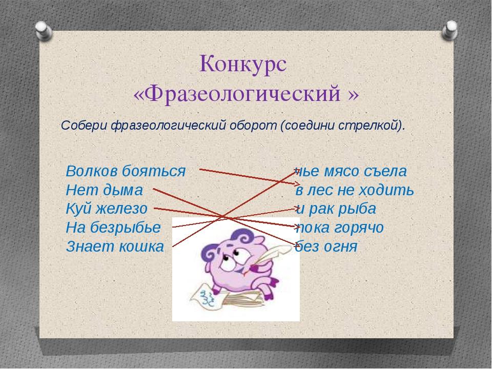 Конкурс «Фразеологический » Собери фразеологический оборот (соедини стрелкой)...