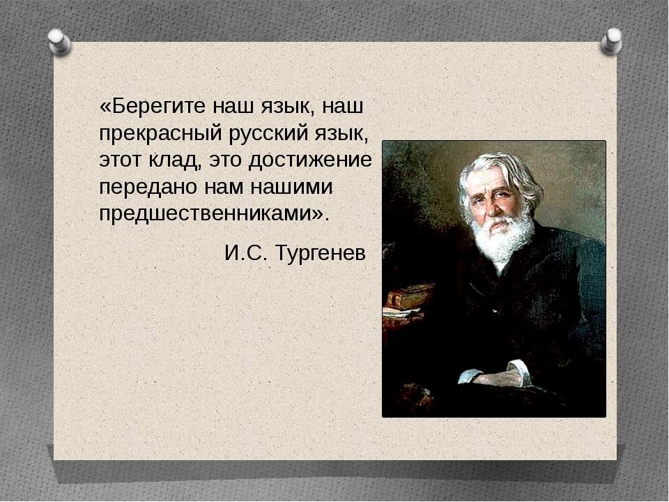 «Берегите наш язык, наш прекрасный русский язык, этот клад, это достижение пе...