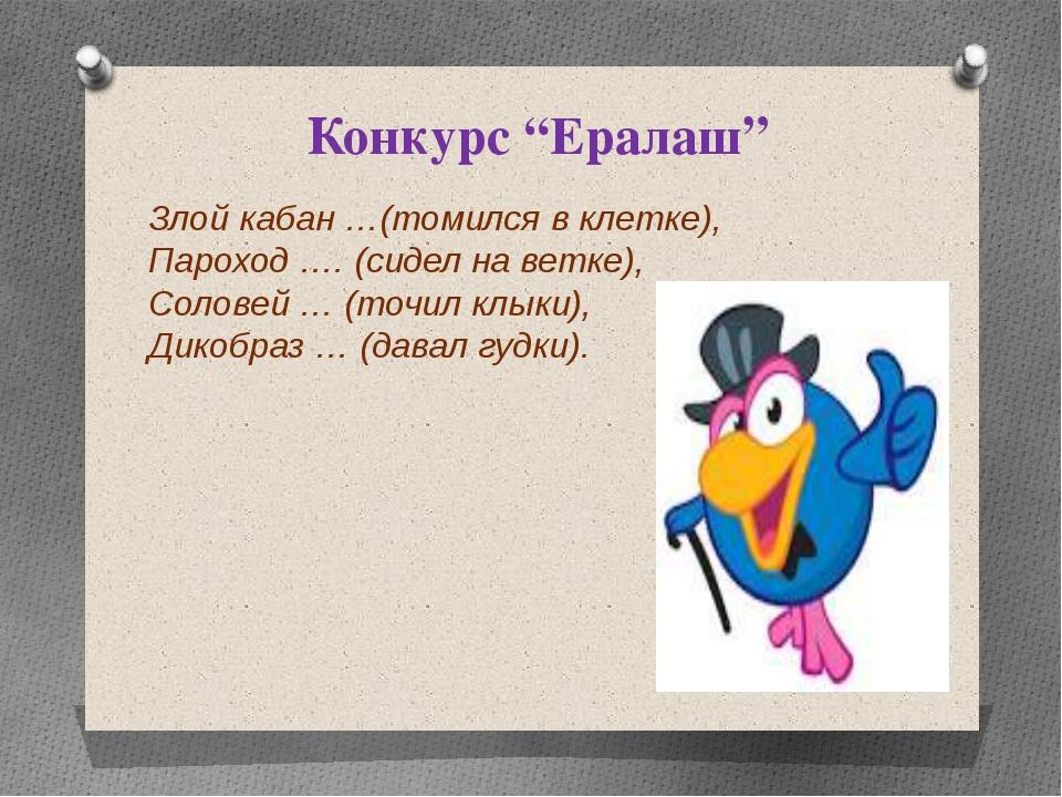 """Конкурс """"Ералаш"""" Злой кабан …(томился в клетке), Пароход …. (сидел на ветке)..."""