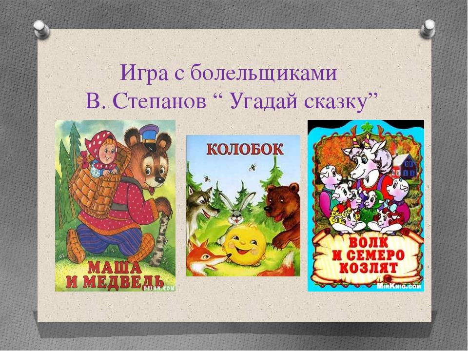 """Игра с болельщиками В. Степанов """" Угадай сказку"""""""