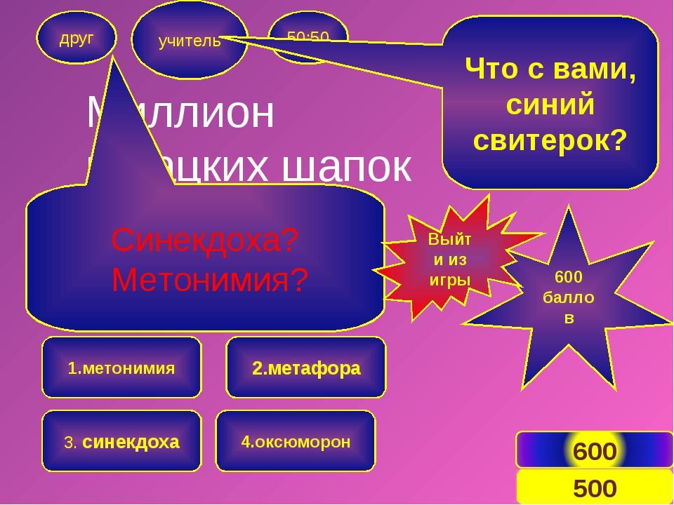 Миллион казацких шапок высыпал на площадь. друг учитель 50:50 1.метонимия 3....