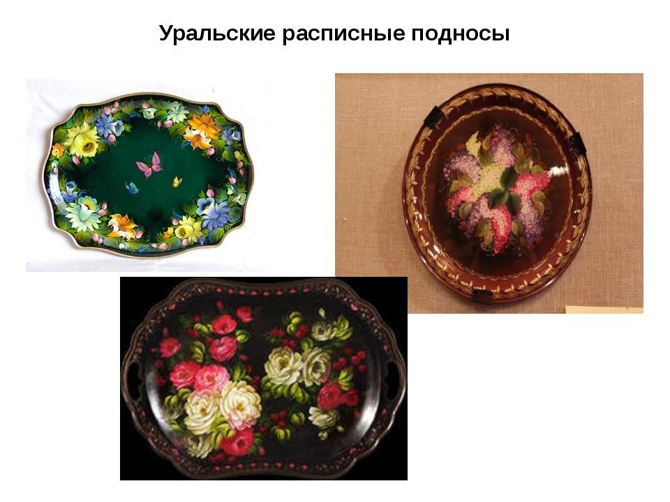 Уральские расписные подносы
