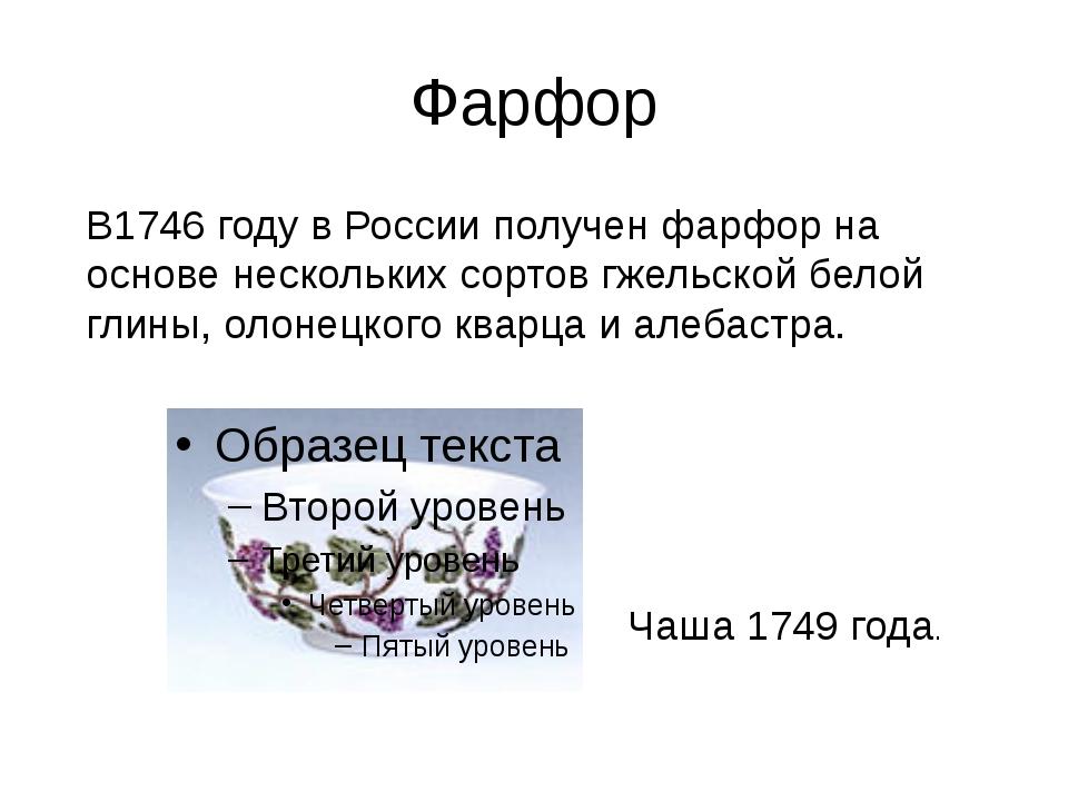 Фарфор В1746 году в России получен фарфор на основе нескольких сортов гжельск...