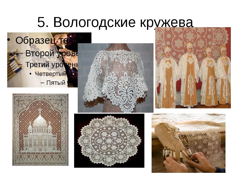 5. Вологодские кружева