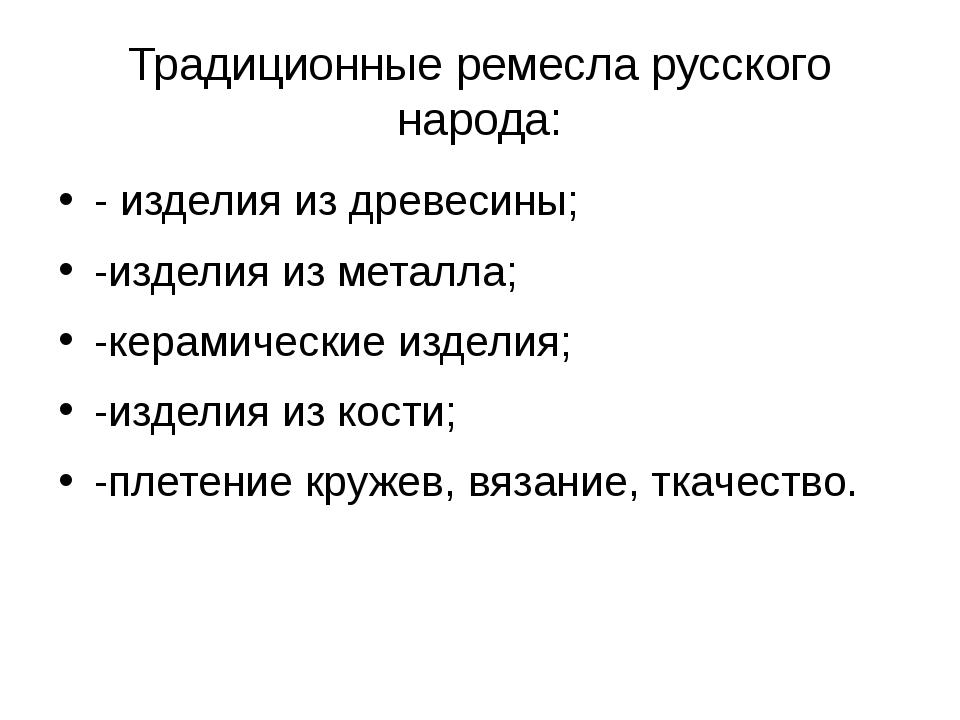 Традиционные ремесла русского народа: - изделия из древесины; -изделия из мет...