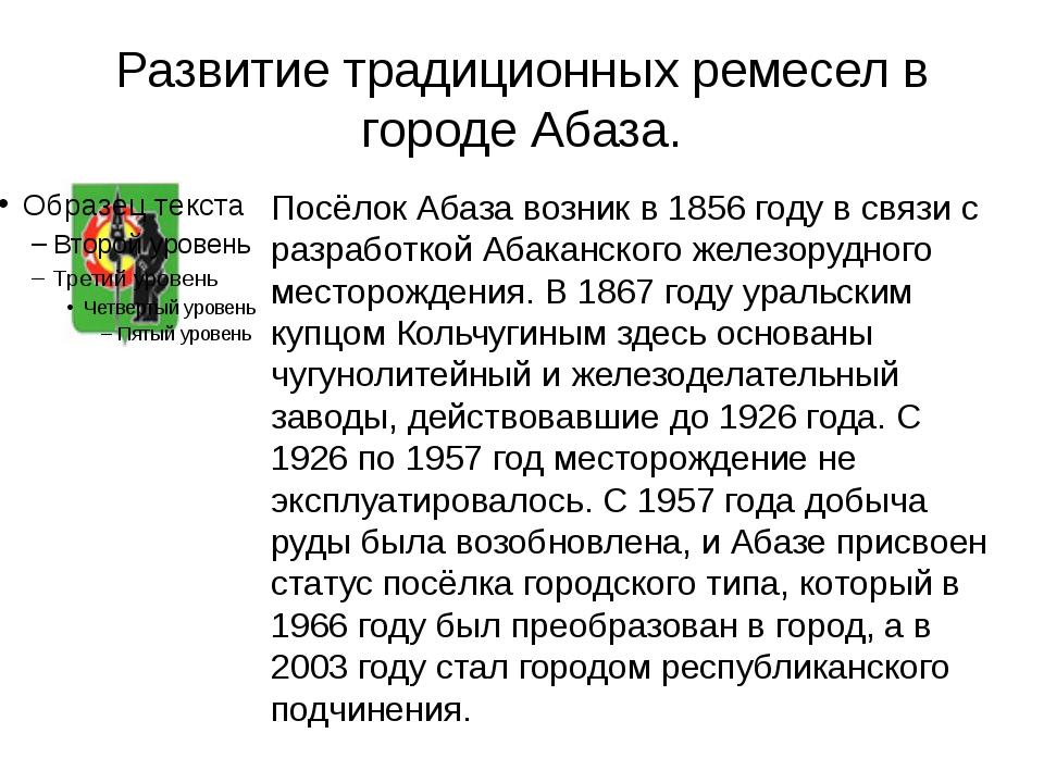 Развитие традиционных ремесел в городе Абаза. Посёлок Абаза возник в 1856 год...