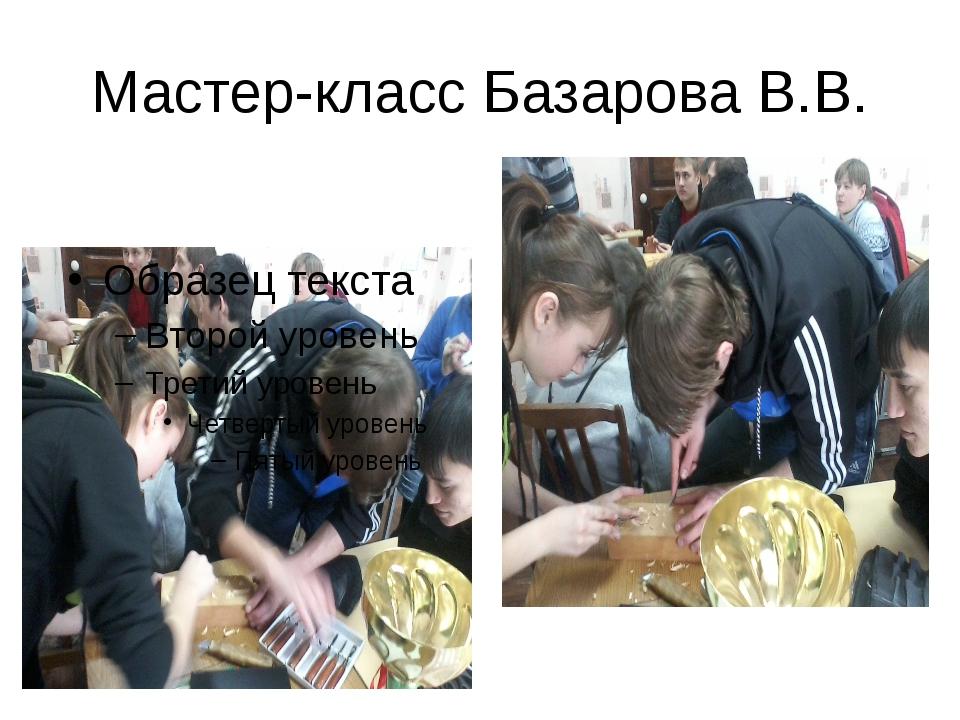 Мастер-класс Базарова В.В.
