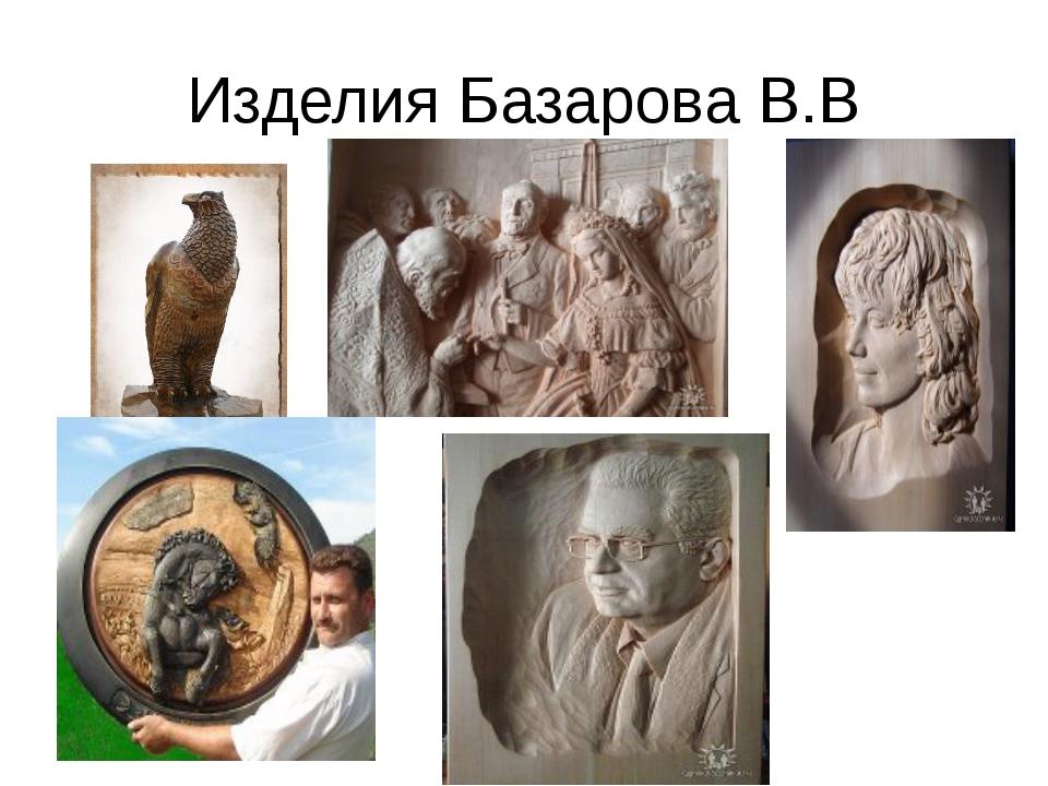 Изделия Базарова В.В