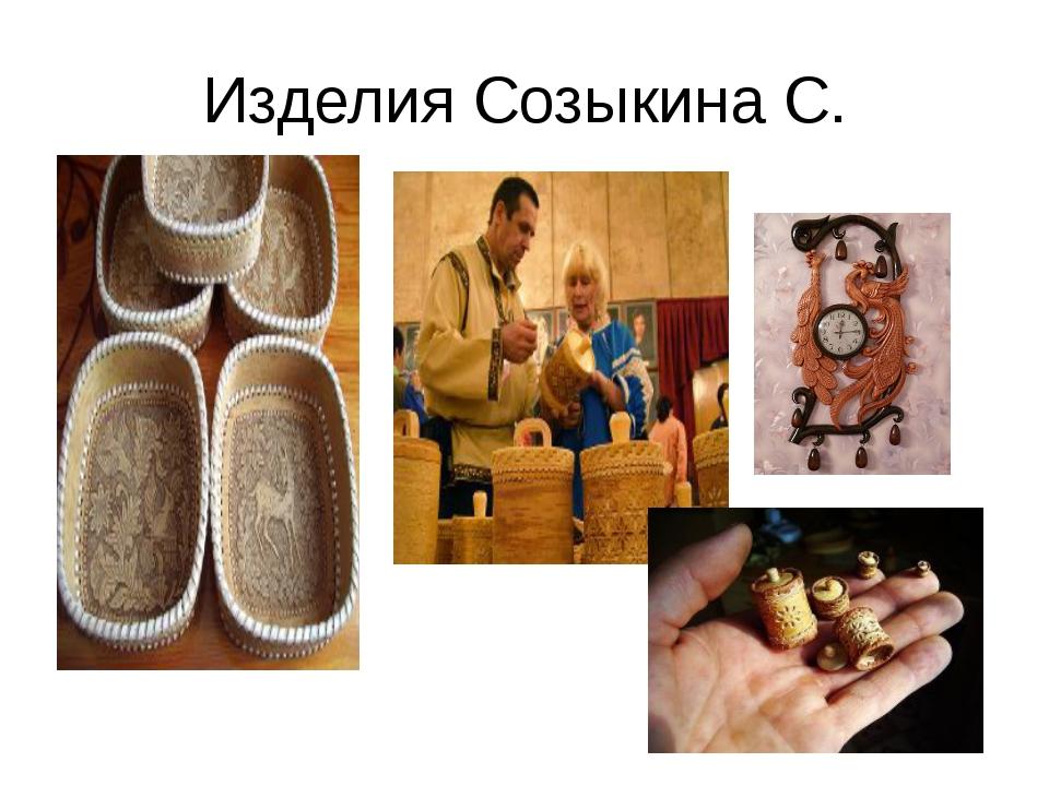 Изделия Созыкина С.