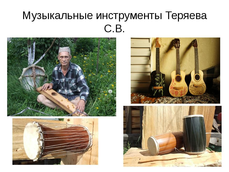 Музыкальные инструменты Теряева С.В.