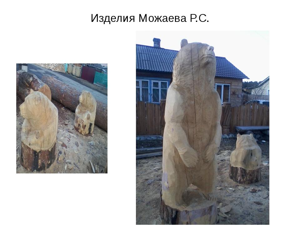 Изделия Можаева Р.С.