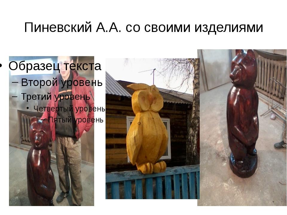 Пиневский А.А. со своими изделиями