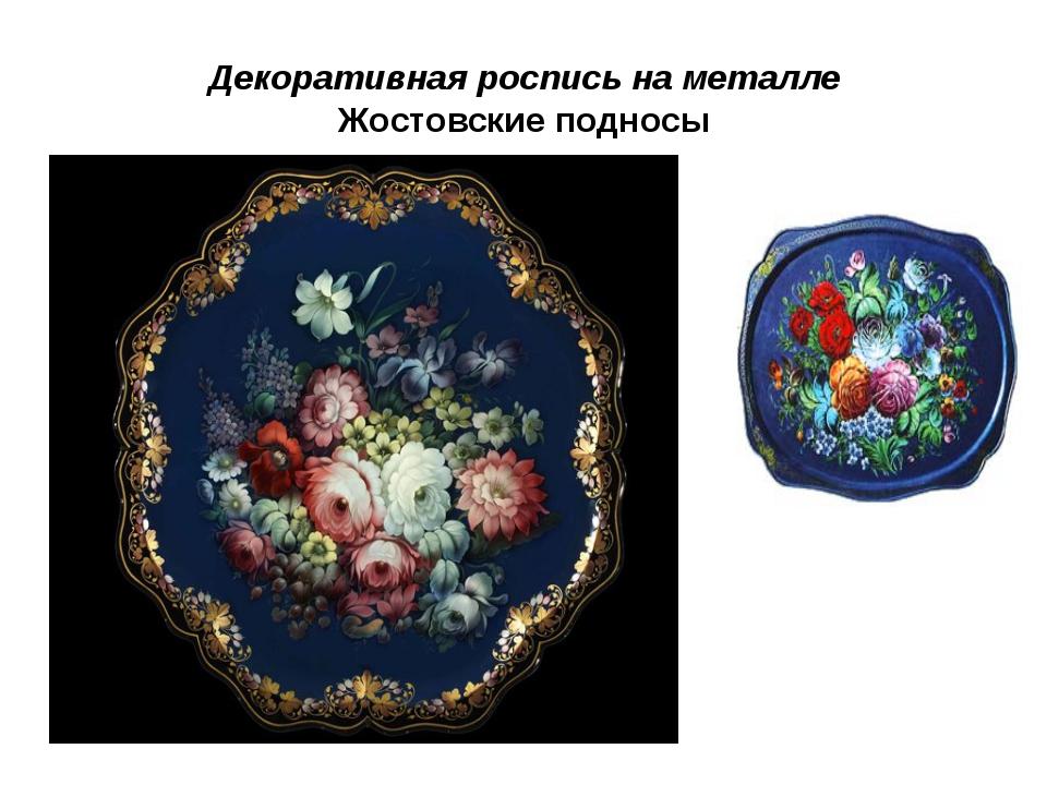 Декоративная роспись на металле Жостовские подносы