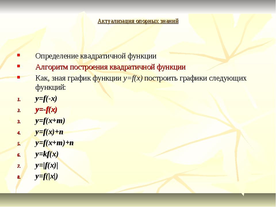 Актуализация опорных знаний Определение квадратичной функции Алгоритм построе...