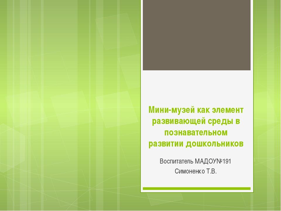 Мини-музей как элемент развивающей среды в познавательном развитии дошкольник...