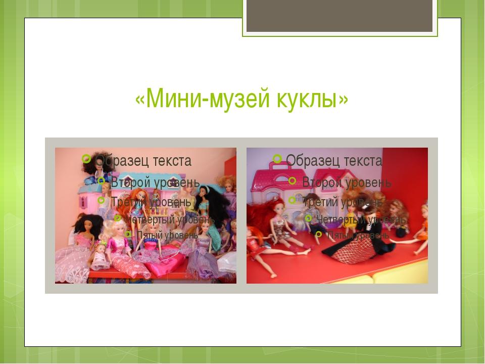 «Мини-музей куклы»