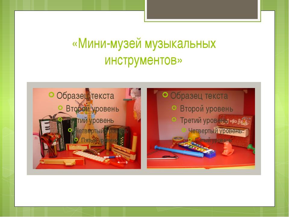 «Мини-музей музыкальных инструментов»