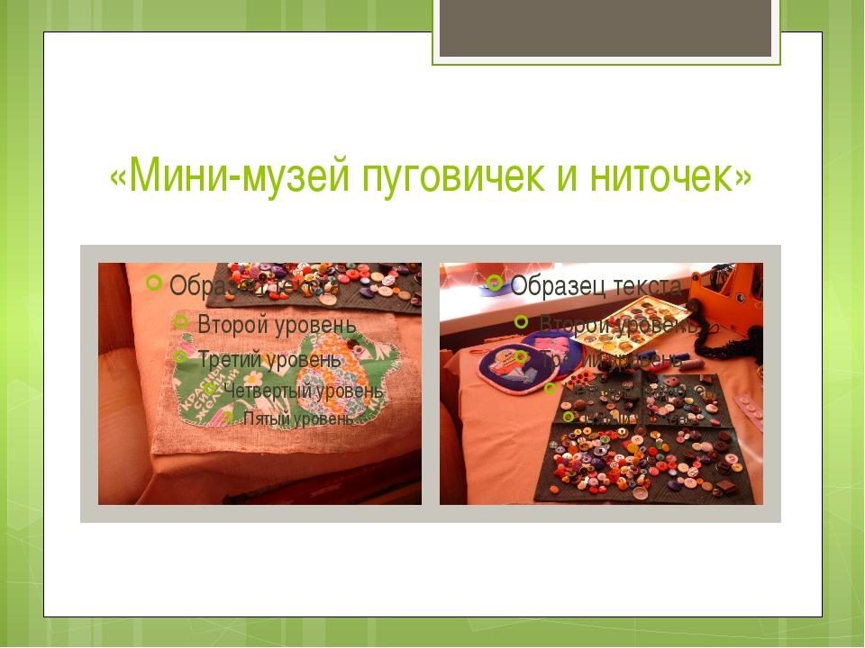 «Мини-музей пуговичек и ниточек»