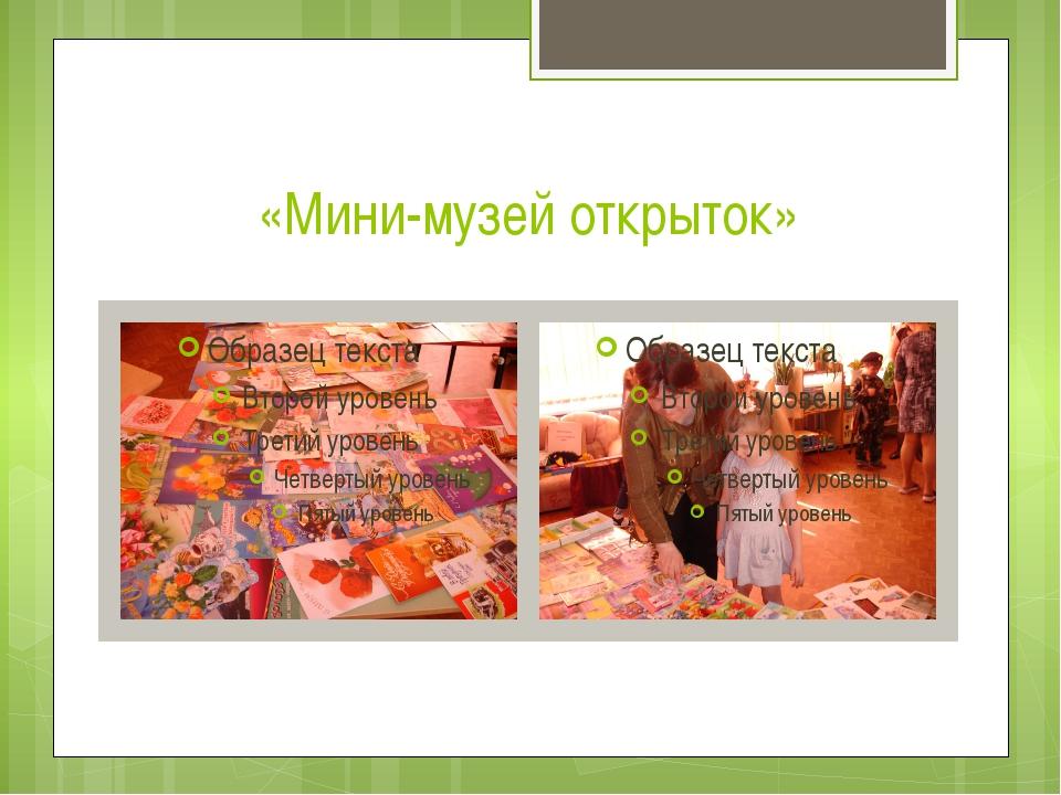 «Мини-музей открыток»
