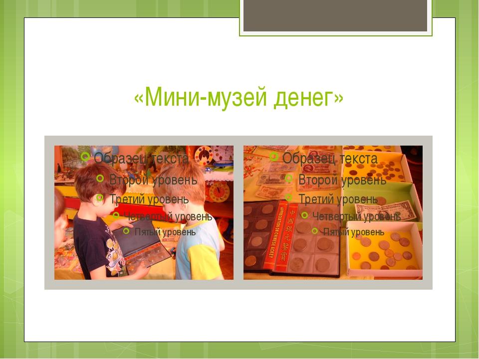 «Мини-музей денег»