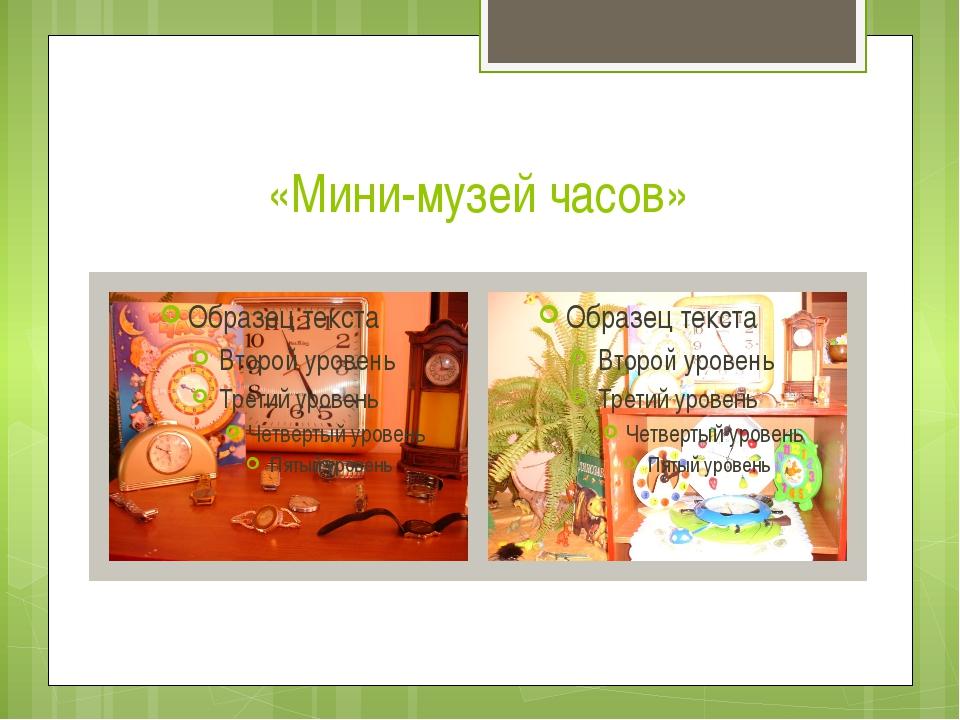 «Мини-музей часов»