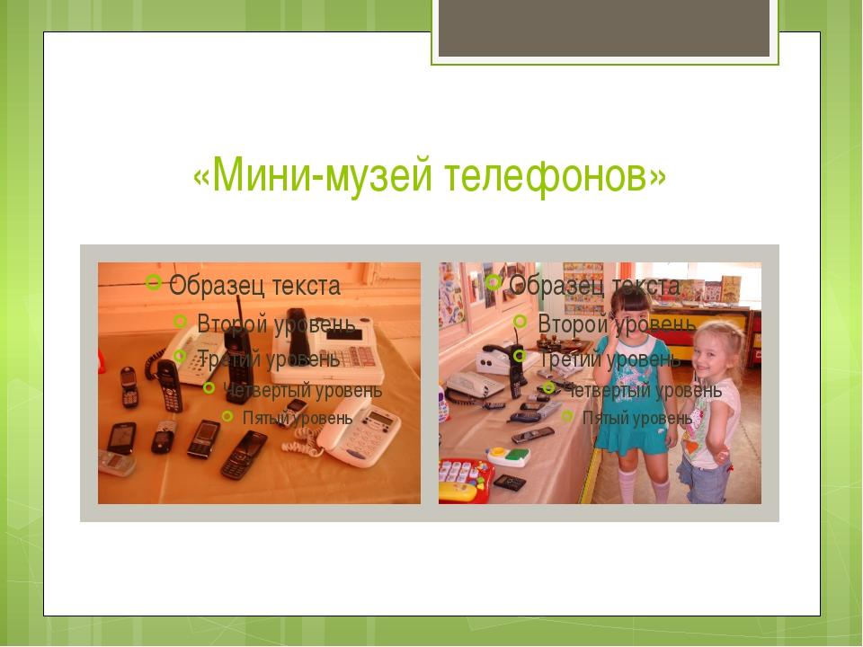 «Мини-музей телефонов»