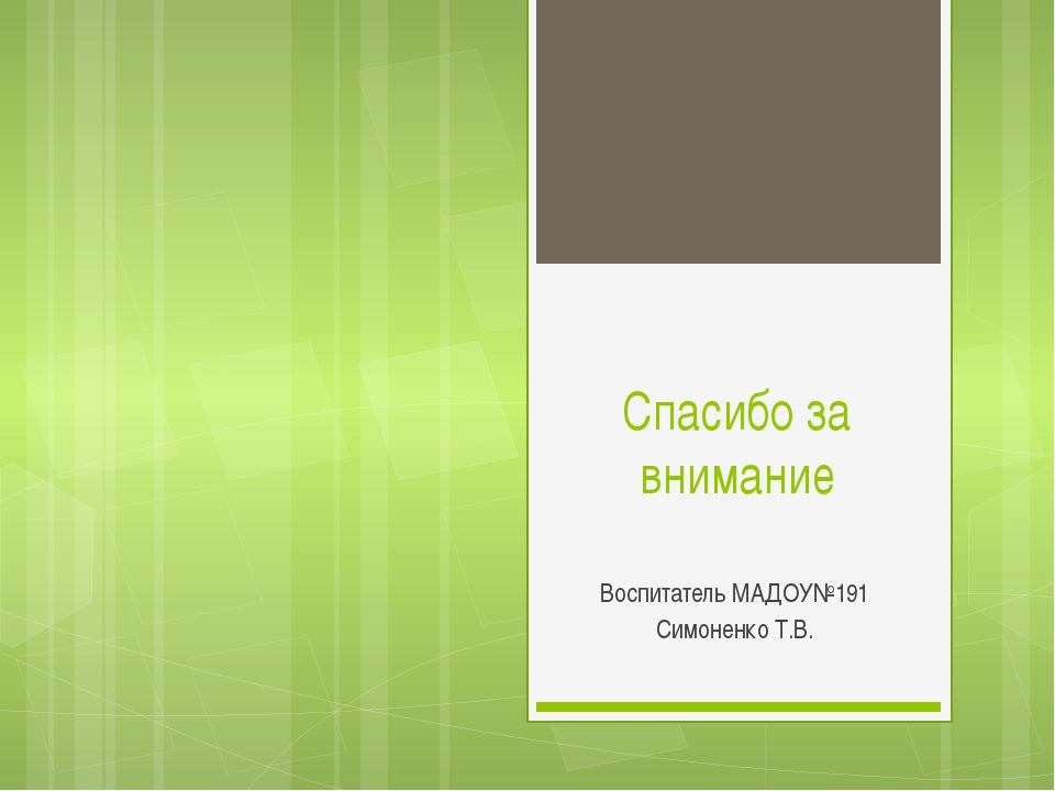 Спасибо за внимание Воспитатель МАДОУ№191 Симоненко Т.В.