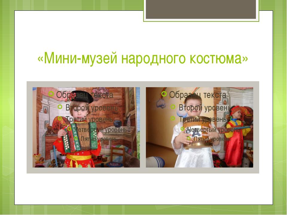 «Мини-музей народного костюма»