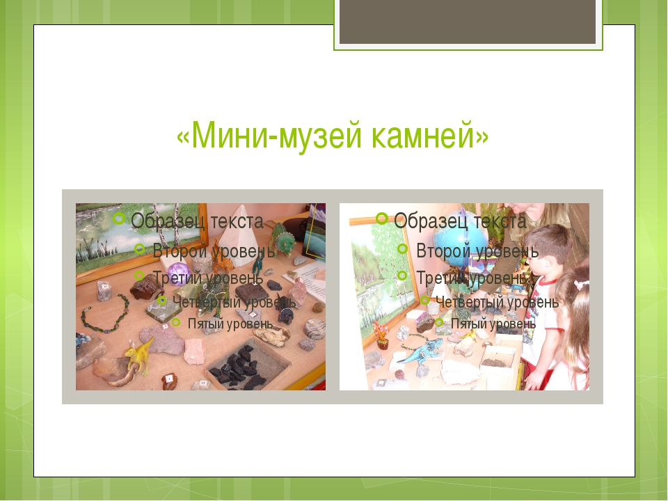 «Мини-музей камней»