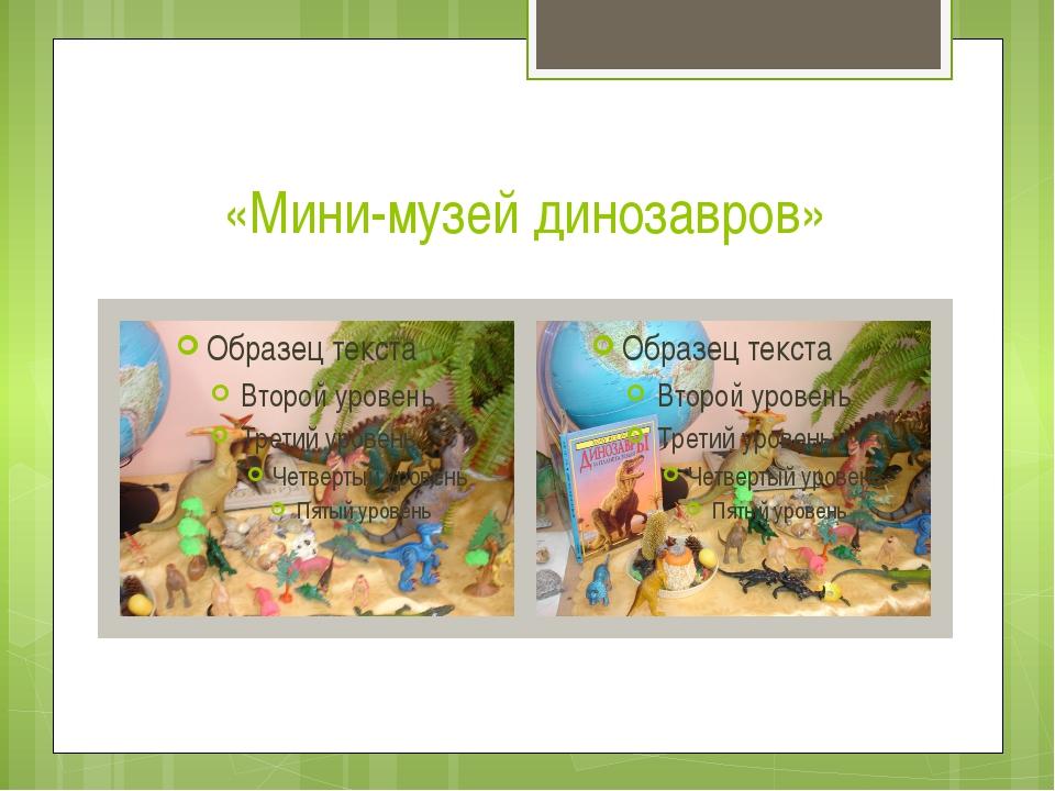 «Мини-музей динозавров»