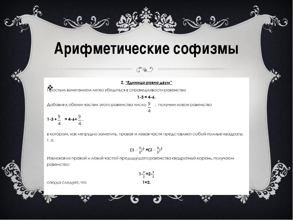 Арифметические софизмы