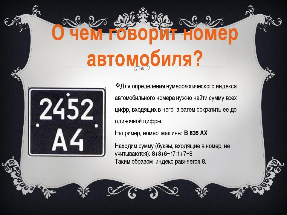 Для определения нумерологического индекса автомобильного номера нужно найти с...