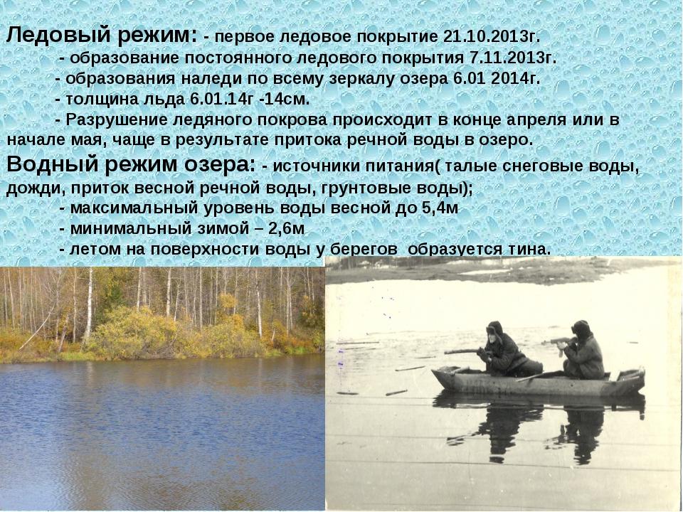 Ледовый режим: - первое ледовое покрытие 21.10.2013г. - образование постоянно...