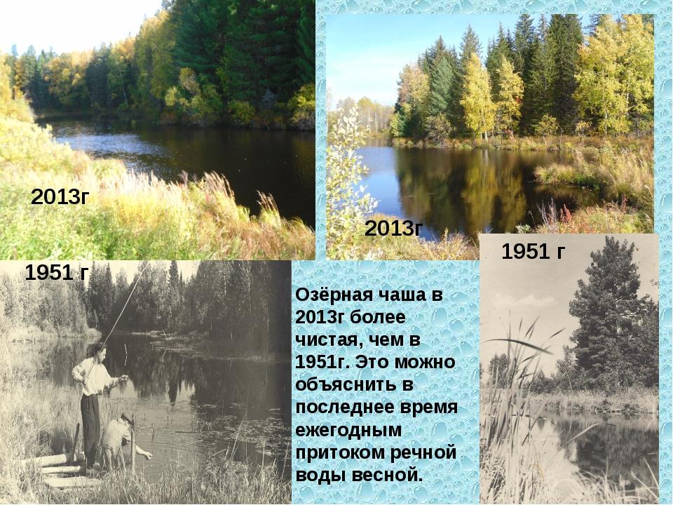 2013г 1951г 1951 г Озёрная чаша в 2013г более чистая, чем в 1951г. Это можно...