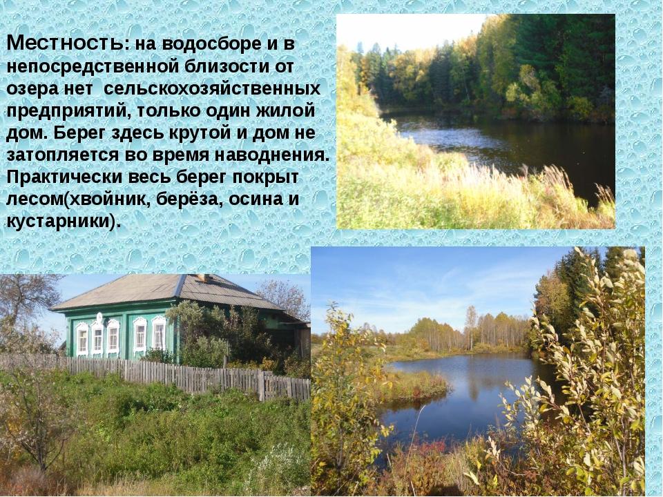 Местность: на водосборе и в непосредственной близости от озера нет сельскохоз...